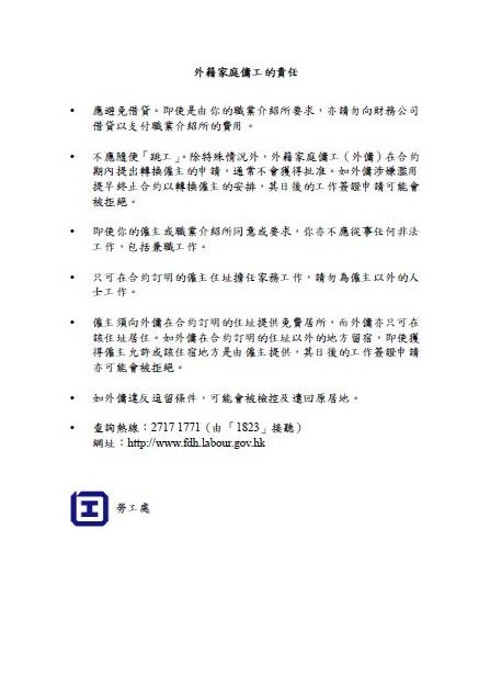 外籍家庭傭工 - 宣傳品及相關刊物