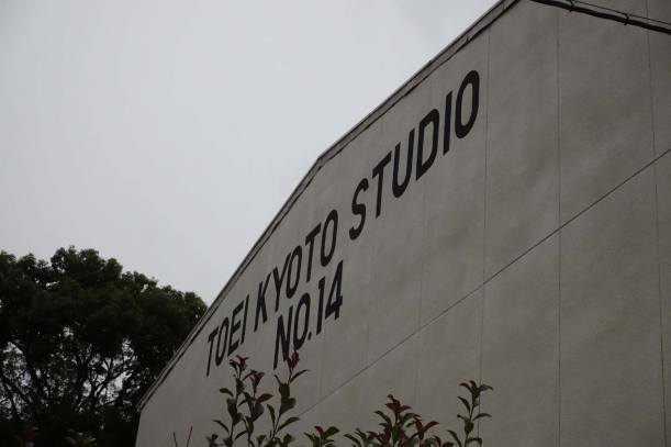 Toei Studios