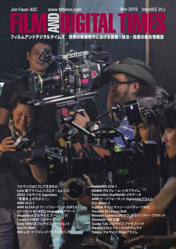 InterBEE 2018 特別号 (Japanese Edition)