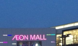 jalan jalan ke aeon mall bsk