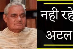 Prime Minister Atal Bihari Vajpayee ,atal passes away ,atal no more ,atal bihari vajpayee pradhan mantri ,Atal Bihari Vajpayee PM ,india News