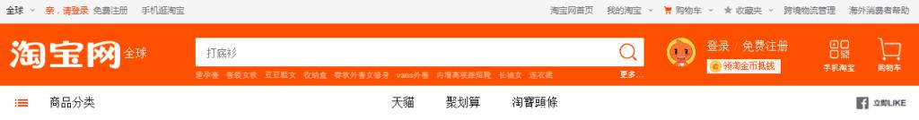 taobao alibaba business model