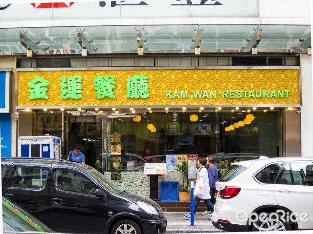 冰室優惠10月推介2020 餐廳外賣自取 | 黃藍黃店藍店黑店