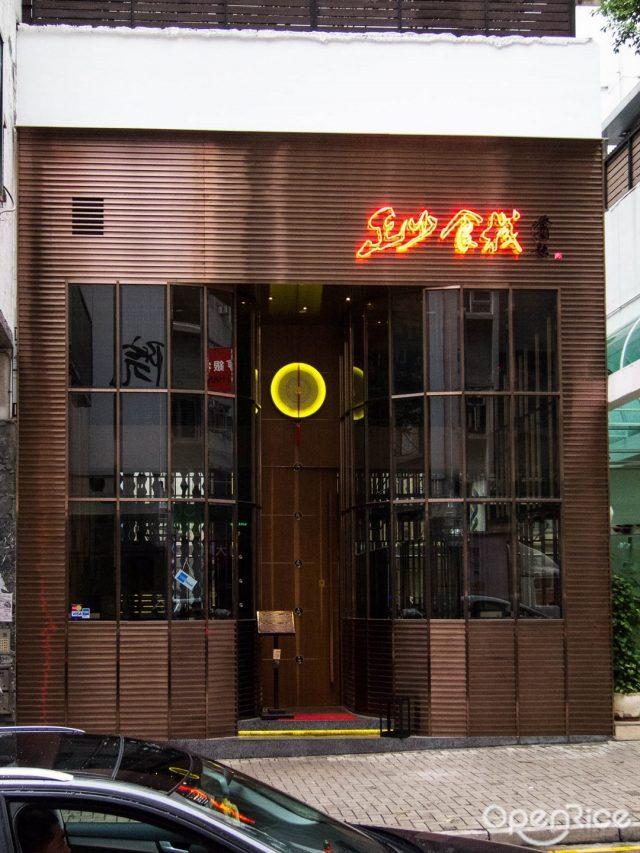 跑馬地 黃店/藍店/黑店8月推介餐廳優惠1