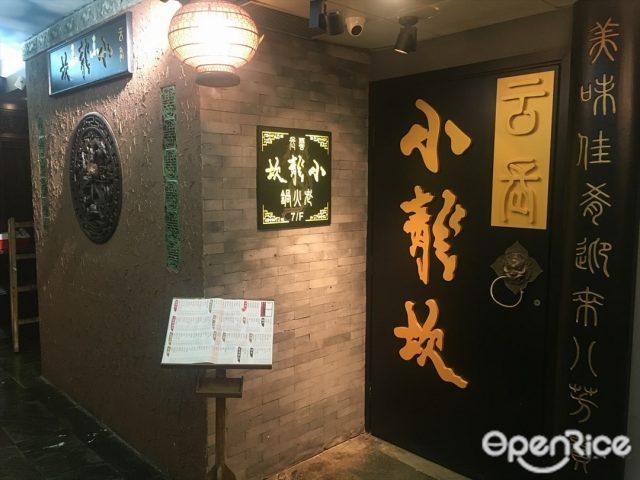 銅鑼灣優惠10月推介2020 餐廳外賣自取 | 黃藍黃店藍店黑店