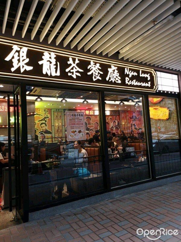 銀龍茶餐廳 深水埗 優惠價錢|外賣餐牌Menu|深水埗 銀龍茶餐廳 黃藍黃店/藍店 OpenRice 2020