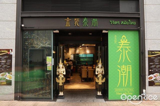 泰國菜優惠11月推介2020 餐廳外賣自取 | 黃藍黃店藍店黑店