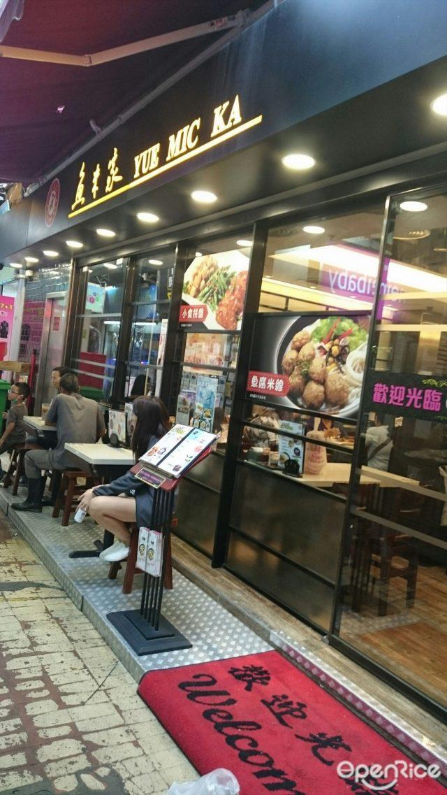 魚米家魚湯米線大王 屯門 優惠價錢 外賣餐牌Menu 屯門 魚米家魚湯米線大王 黃藍黃店/藍店 OpenRice 2020-2021