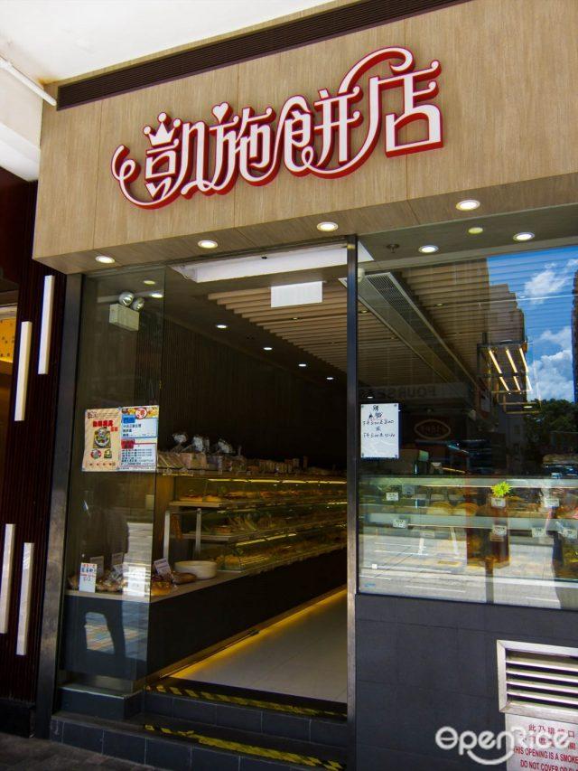 凱施餅店 佐敦 優惠價錢 外賣餐牌Menu 佐敦 凱施餅店 黃藍黃店/藍店 OpenRice 2021-2022