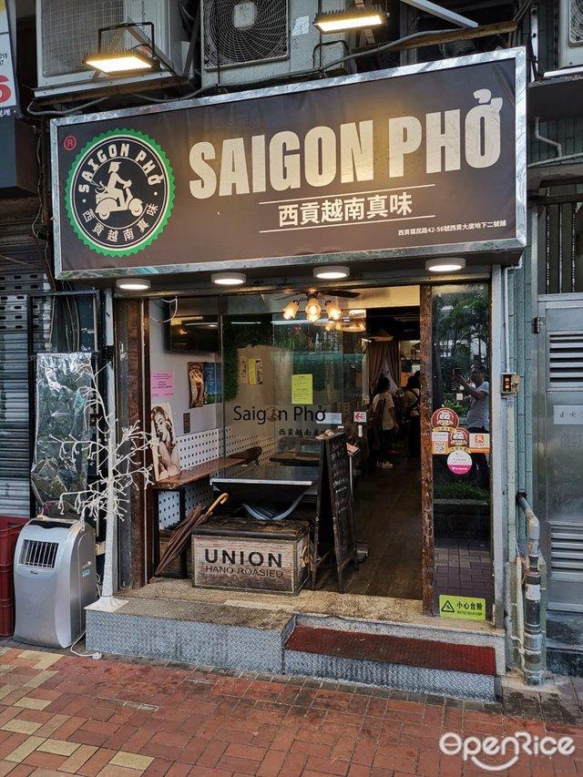 西貢越南真味 西貢 優惠價錢|外賣餐牌Menu|西貢 西貢越南真味 黃藍黃店/藍店 OpenRice 2020