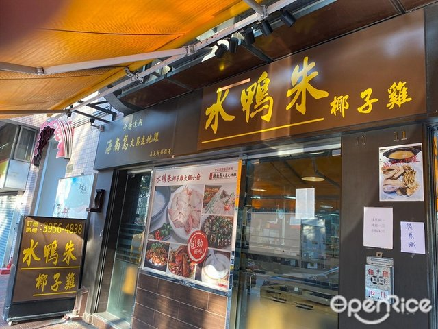大角咀優惠12月推介2020 餐廳外賣自取 | 黃藍黃店藍店黑店