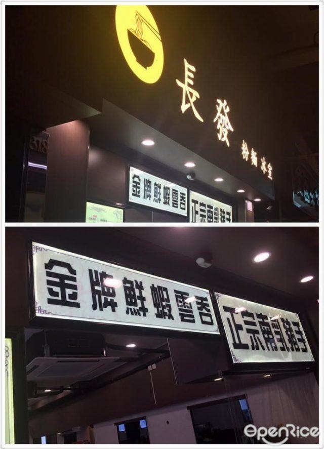 長沙灣優惠12月推介2020 餐廳外賣自取   黃藍黃店藍店黑店