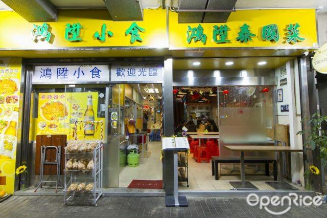 九龍城優惠11月推介2020 餐廳外賣自取 | 黃藍黃店藍店黑店