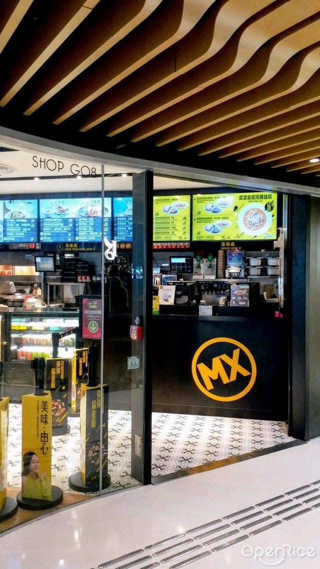 美心MX 將軍澳 優惠價錢|外賣餐牌Menu|將軍澳 美心MX 黃藍黃店/藍店 OpenRice 2020