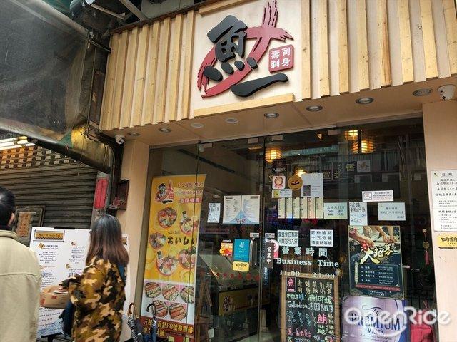 魚一壽司 元朗 優惠價錢|外賣餐牌Menu|元朗 魚一壽司 黃藍黃店/藍店 OpenRice 2020
