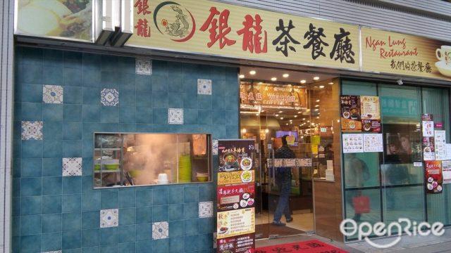 銀龍粉麵茶餐廳 九龍灣 優惠價錢|外賣餐牌Menu|九龍灣 銀龍粉麵茶餐廳 黃藍黃店/藍店 OpenRice 2020