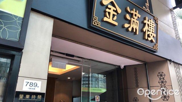 太子優惠1月推介2021 餐廳外賣自取 | 黃藍黃店藍店黑店