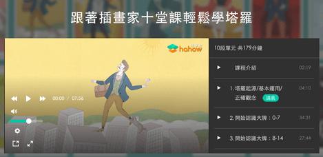 Hahow線上課程 - Feeling illustration