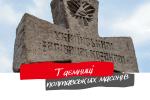 Авторська тематична пішохідна екскурсія Полтавою