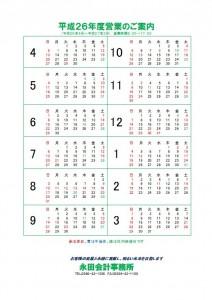 永田会計事務所平成26年度カレンダー