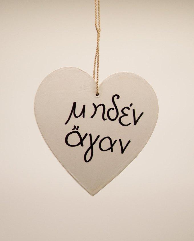 Καρδιά ξύλινη χειροποίητη με αρχαία Ελληνικά γνωμικά άσπρη