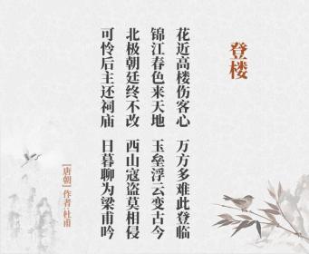 闕題(古詩詞作者、翻譯注解及賞析) - 馮雪林書法