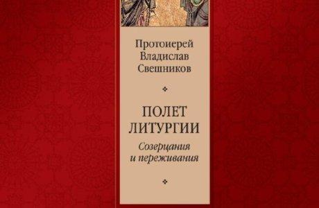 Прот. Владислав Свешников. Полёт литургии