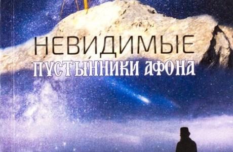 Монах Власий Святогорец «Невидимые пустынники Афона. Тайна Афонской пустыни», Святая гора Афон, «Символик», Москва, 2017