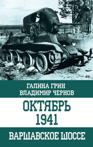 «Октябрь 1941. Варшавское шоссе» Галина Грин, Владимир Чернов. Яуза. Москва.