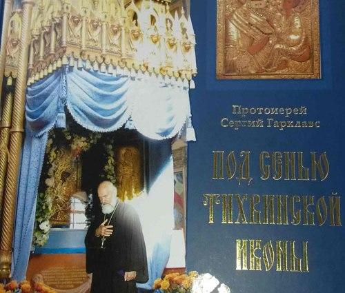 """Протоиерей Сергий Гарклавс """"Под сенью Тихвинской иконы"""""""