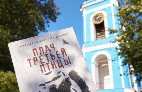 Презентация Матушкиной книги «Плач третьей птицы»