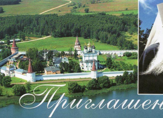 Вечер памяти митрополита Питирима (Нечаева)