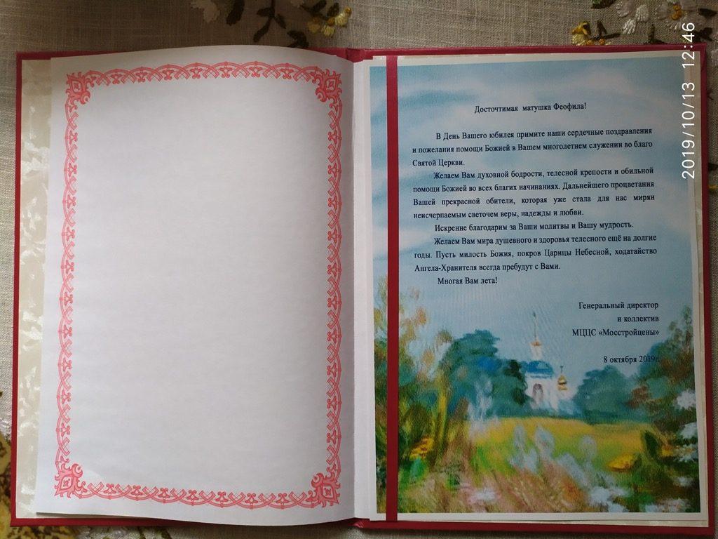 Подарки или постскриптум к Матушкиному юбилею