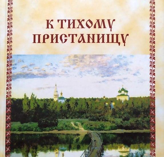 Архимандрит Борис (Долженко) «К тихому пристанищу» - Ярославль: ИПК «Литера», 2013