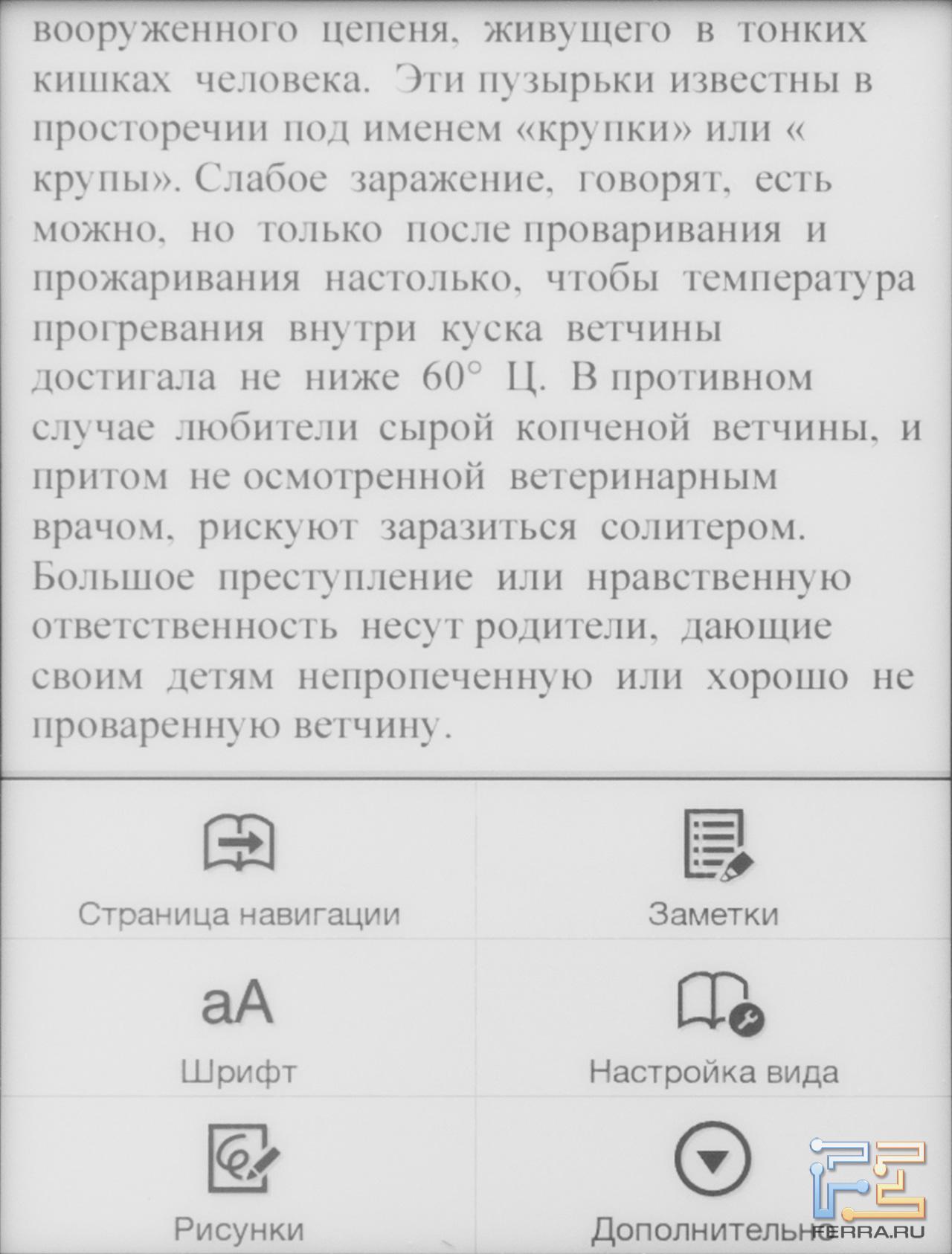 Просто, доступно, официально. Обзор электронной книги Sony