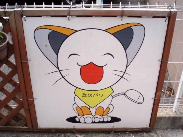 Japan Ad