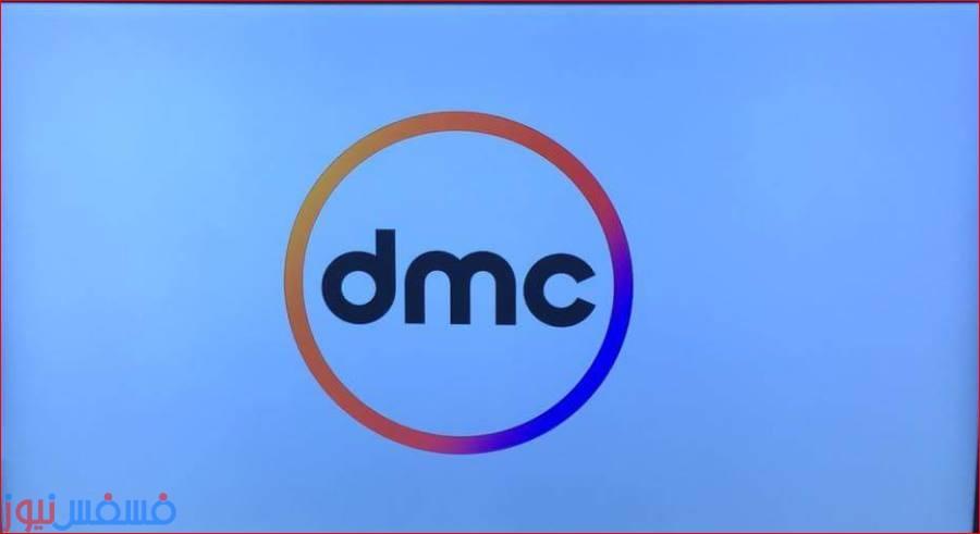 تردد قناة Dmc Hd الناقلة للدوري المصري الممتاز تردد دي إم سي