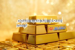 أسعار الذهب اليوم في مصر – تحديث يومي سعر جرام الذهب في محلات الصاغة