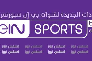 تردد قناة بي إن سبورتس 1HD الجديد 2017 علي نايل سات تردد قناة beIN SPORTS 1HD