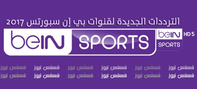 تردد قناة بي ان سبورت beIN SPORTS 5HD علي النايل سات 2018 قناة بي إن سبورت 5HD