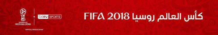 أسعار الاشتراك في باقة كأس العالم 2018