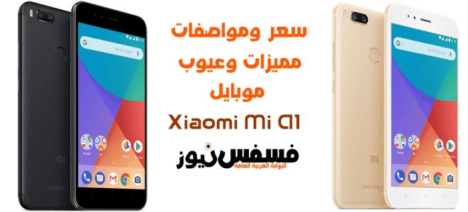مواصفات وعيوب موبايل شاومي مي A1 أسعار هاتف Xiaomi Mi A1 في الدول العربية