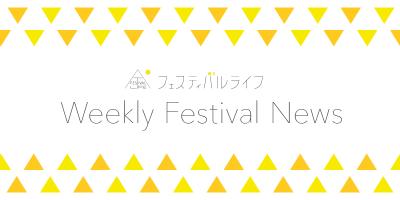 フジロック、タイコクラブ追加発表!今週のフェスニュースまとめ(2月4週)