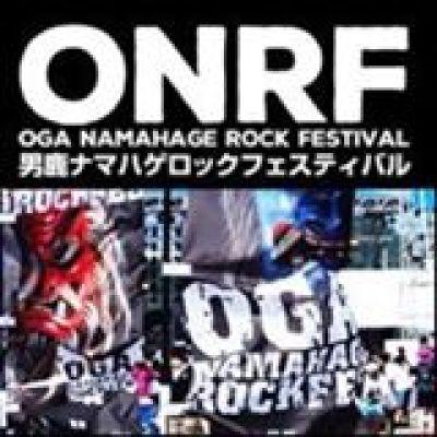 201607oganamahagerockfestival