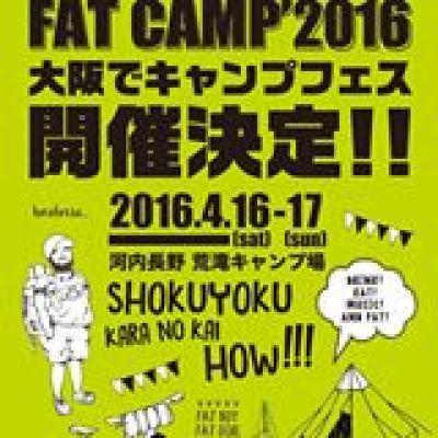201604fatcamp