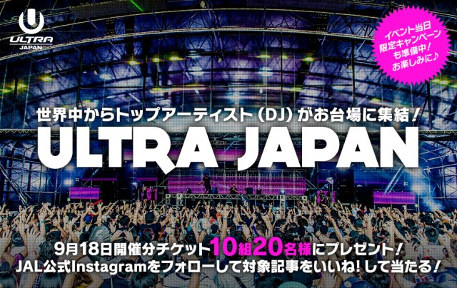 ultra2016jal
