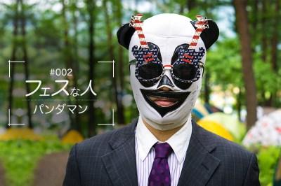 フェスな人002 | フェスに現れるパンダマン!果たしてその実態は?!