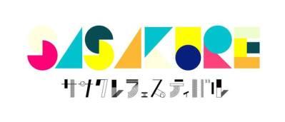 「ササクレフェスティバル2016」第3弾で禁断の多数決、Rude-αら7組が追加