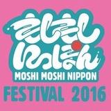 201611moshimoshi