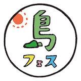 shima fes SETOUCHI 2019 ~百年つづく、海の上の音楽祭。~